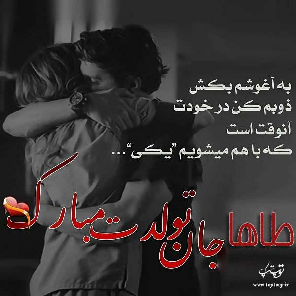 عکس عاشقانه تبریک تولد اسم طاها