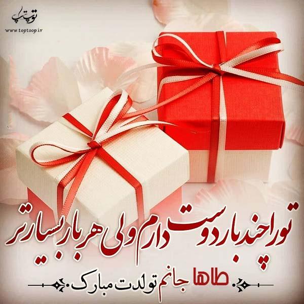 عکس نوشته تولدت مبارک طاها جانم