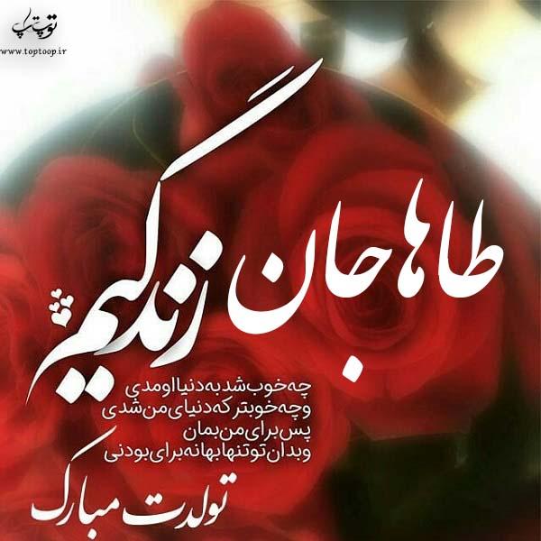 عکس نوشته تولدت مبارک به اسم طاها