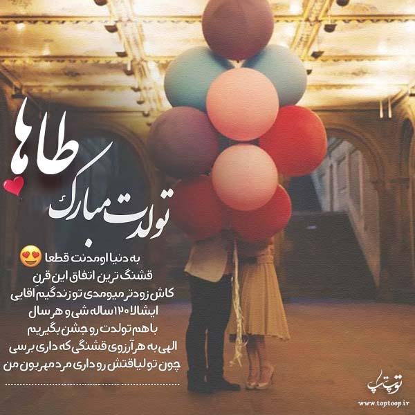 عکس نوشته اسم طاها تولدت مبارک
