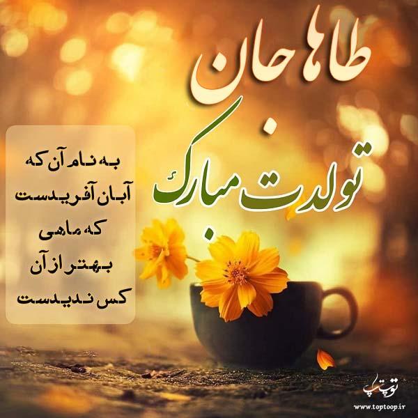 عکس نوشته تبریک تولد به اسم طاها