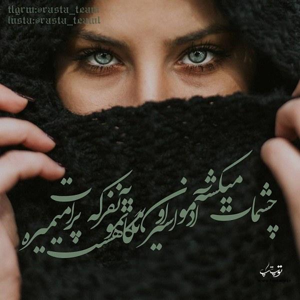 عکس متن دار زیبا درباره چشم سبز