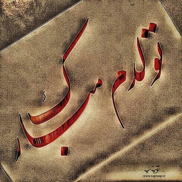 عکس نوشته خوشنویسی تولدم مبارک