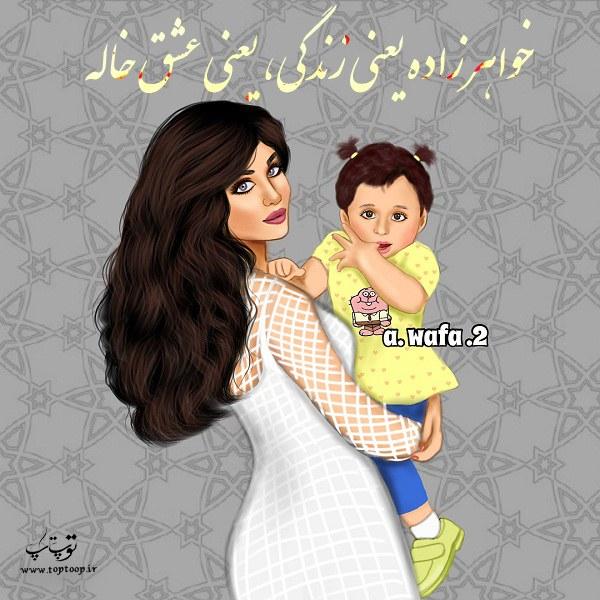 عکس نوشته جدید خواهرزاده