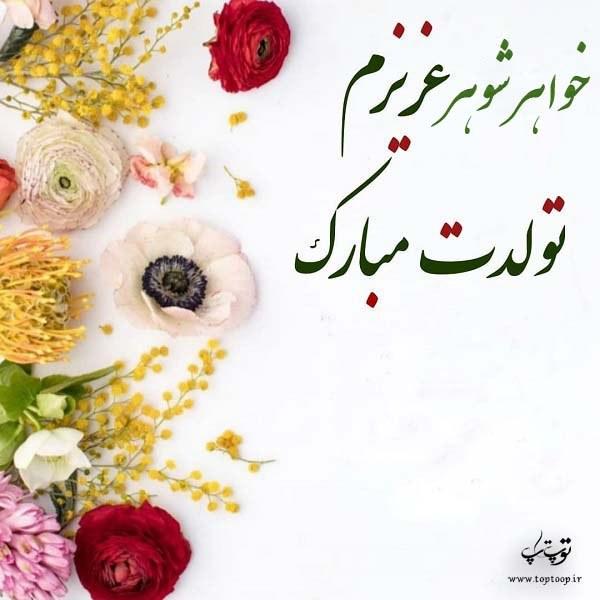 عکس نوشته خواهر شوهر عزیزم تولدت مبارک