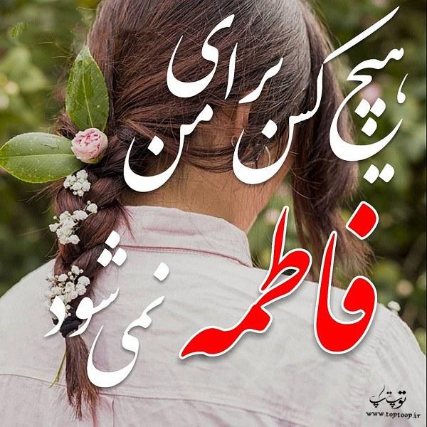 عکس نوشته اسم فاطمه برای پروفایل