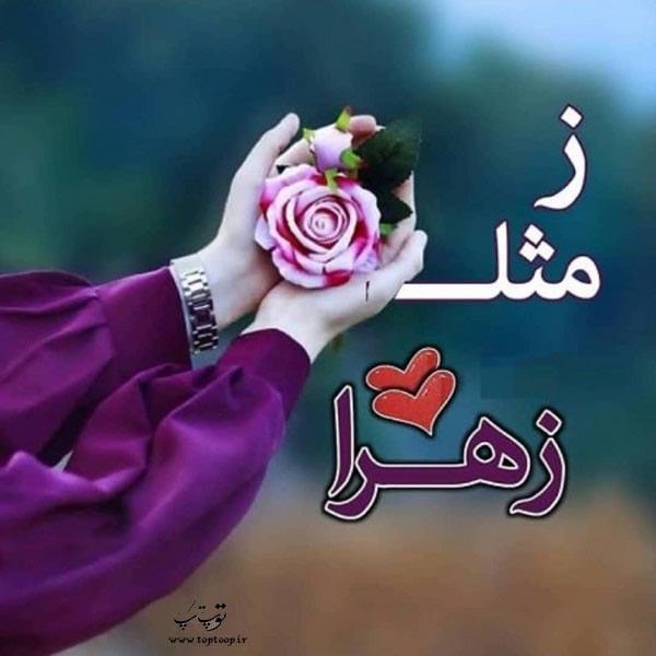 عکس نوشته ز مثل زهرا