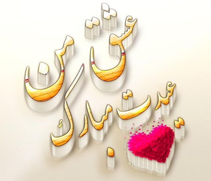 عکس های مختلف تبریک عید نوروز 99