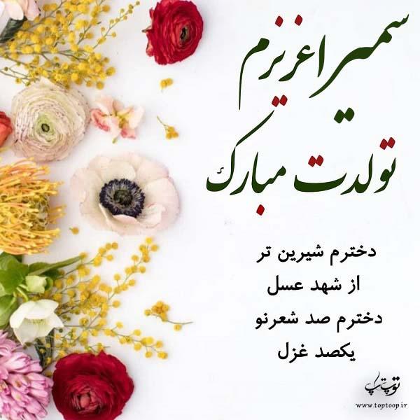 عکس نوشته سمیرا عزیزم روزت مبارک