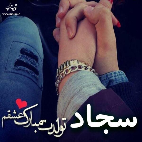 عکس نوشته سجاد عزیزم تولدت مبارک