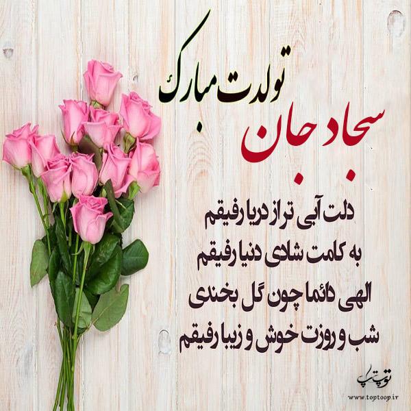 عکس نوشته ی سجاد جان تولدت مبارک