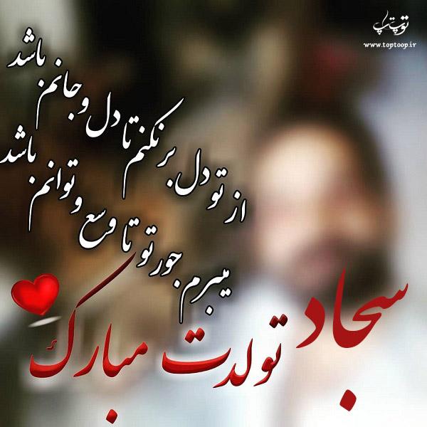 عکس نوشته ی تولدت مبارک سجاد