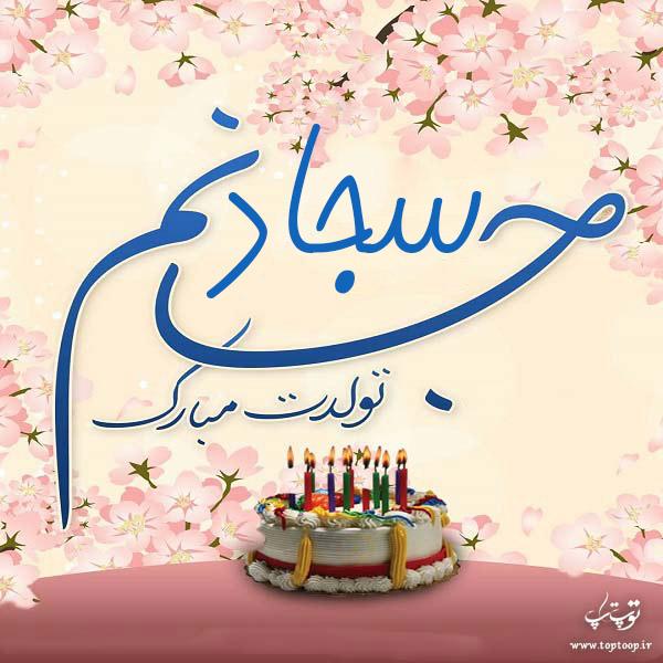 عکس نوشته های تولدت مبارک سجاد