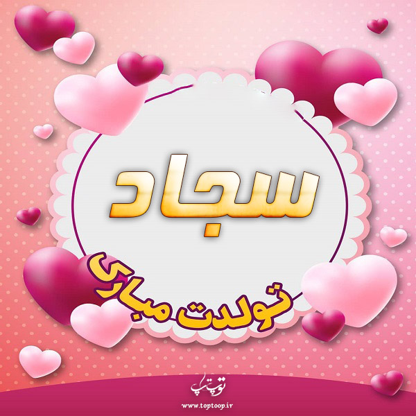 عکس نوشته سجاد جان تولدت مبارک