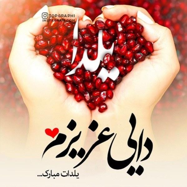 عکس نوشته تبریک شب یلدا به دایی