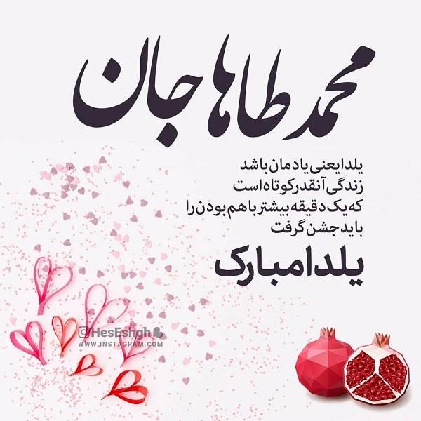 عکس تبریک شب یلدا به اسم محمدطاها