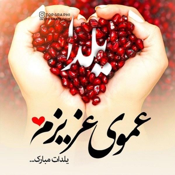 عکس نوشته عموی عزیزم یلدات مبارک