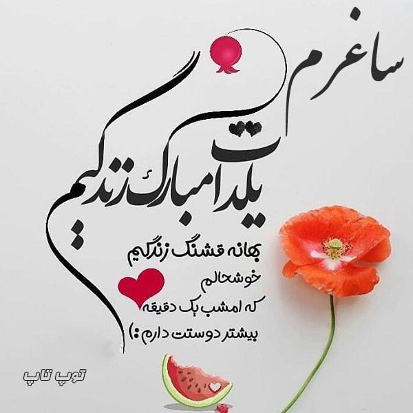 تبریک شب یلدا به اسم ساغر