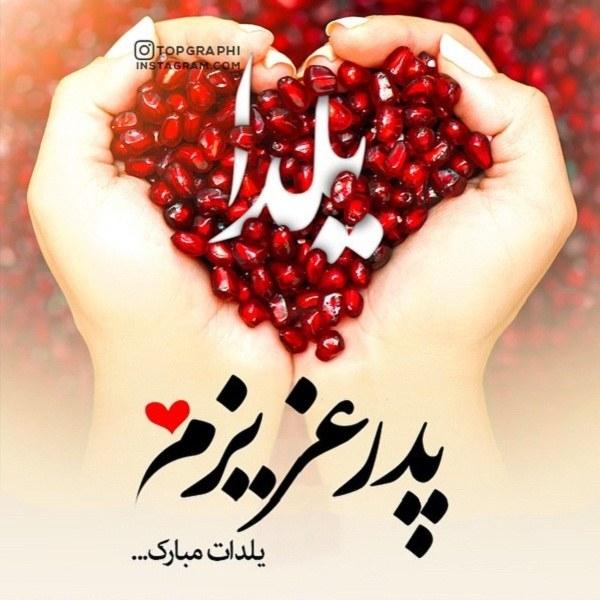 عکس نوشته یلدات مبارک پدر عزیزم