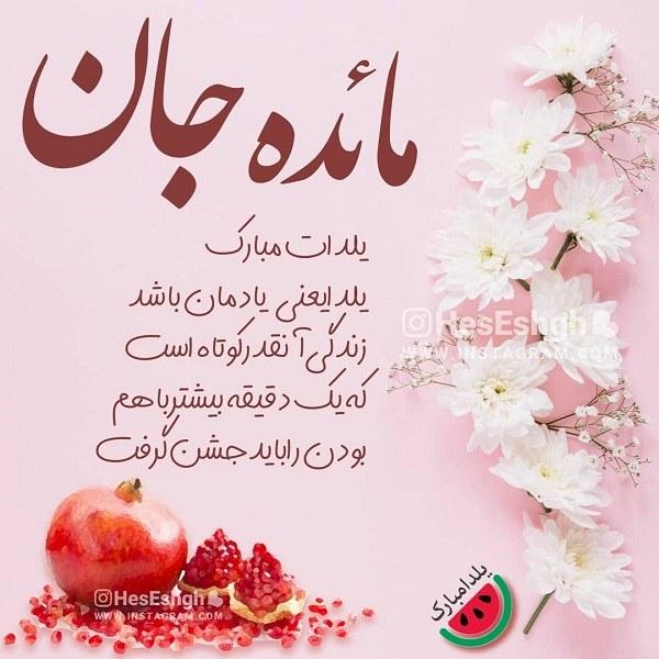 عکس تبریک شب یلدا به اسم مائده