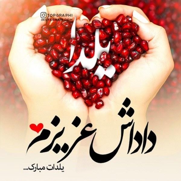 عکس نوشته داداش عزیزم یلدات مبارک