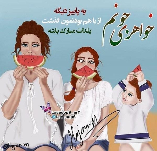 عکس نوشته خواهری جانم یلدات مبارک