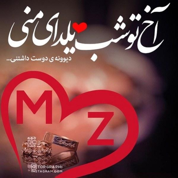 عکس پروفایل شب یلدا با حرف M و Z