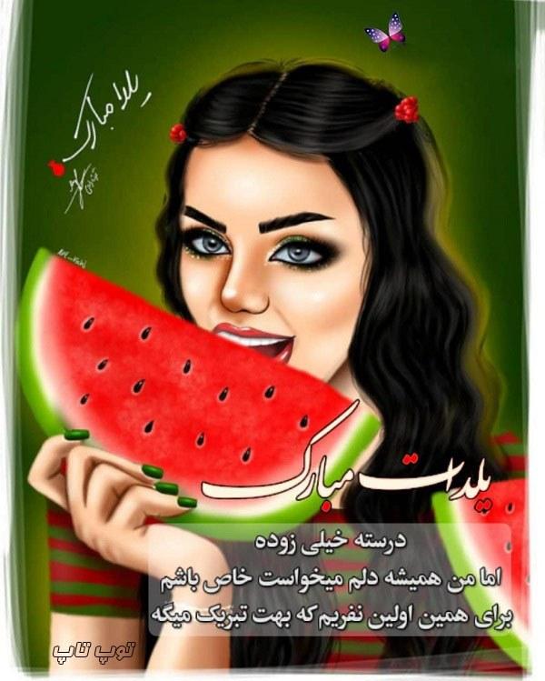 عکس نوشته یلدات مبارک
