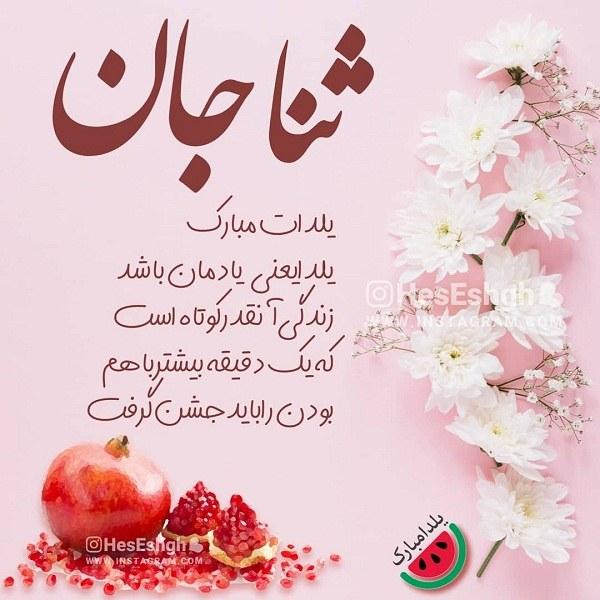 عکس تبریک شب یلدا به اسم ثنا