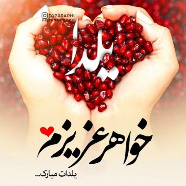 عکس نوشته خواهر عزیزم یلدات مبارک