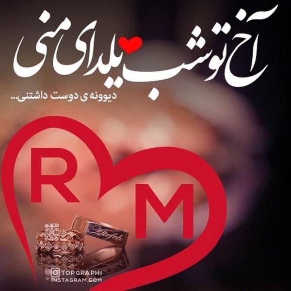 عکس پروفایل شب یلدا با حرف R و M