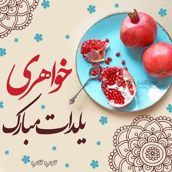 عکس نوشته تبریک شب یلدا به خواهر جونم