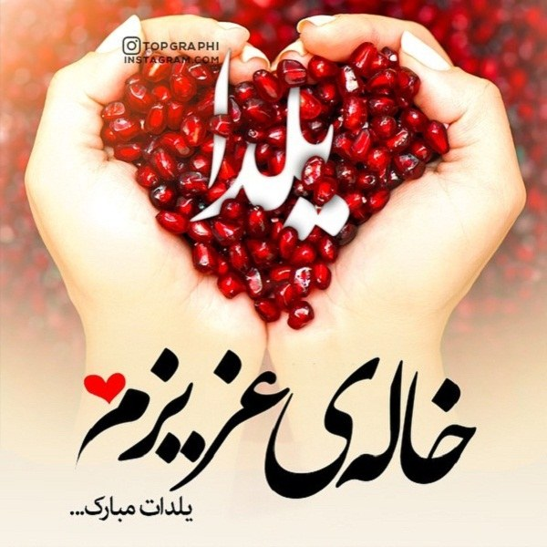 عکس نوشته خاله عزیزم یلدات مبارک