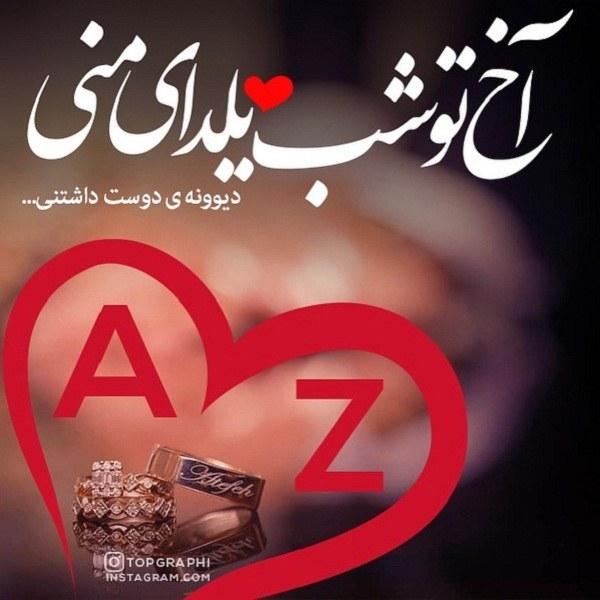 عکس پروفایل شب یلدا با حرف A و Z