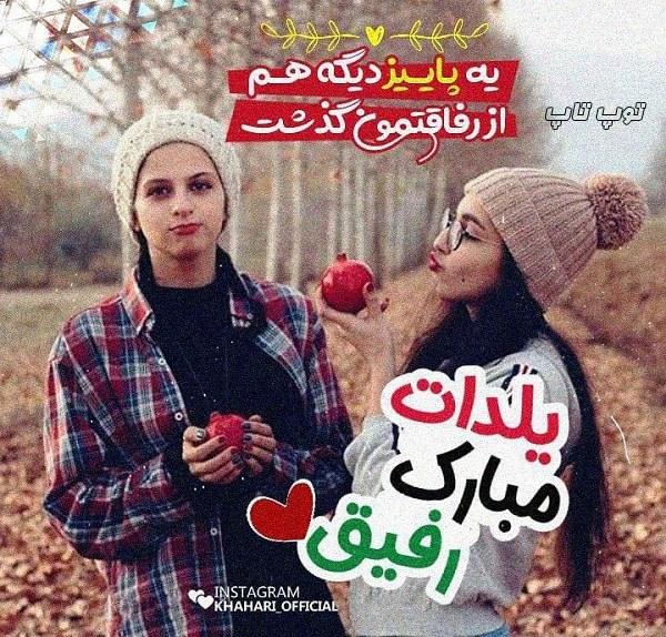 عکس نوشته تبریک شب یلدا به رفیق فابریک