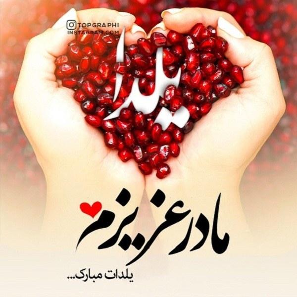 عکس نوشته مادر عزیزم یلدات مبارک