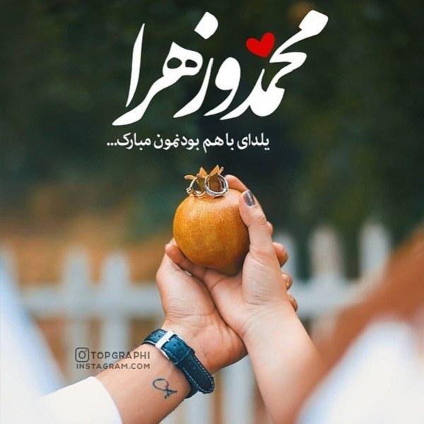 عکس تبریک شب یلدا با اسم محمد و زهرا