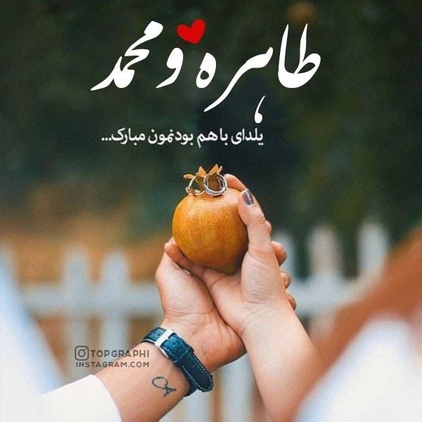 تبریک شب یلدا به اسم طاهره و محمد