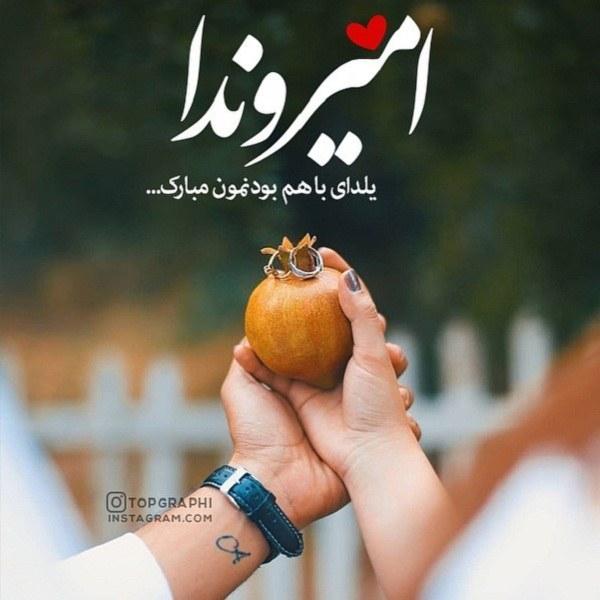 عکس تبریک شب یلدا با اسم امیر و ندا
