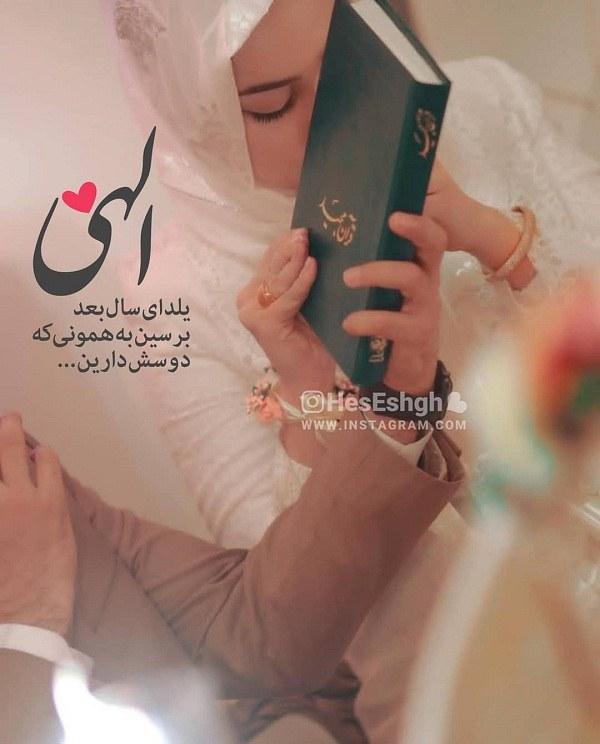 عکس نوشته دعای عاشقانه تبریک شب یلدا