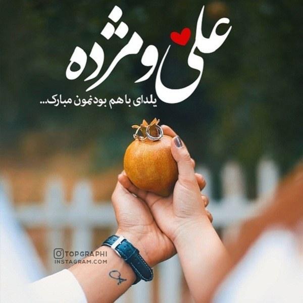 عکس تبریک شب یلدا با اسم علی و مژده