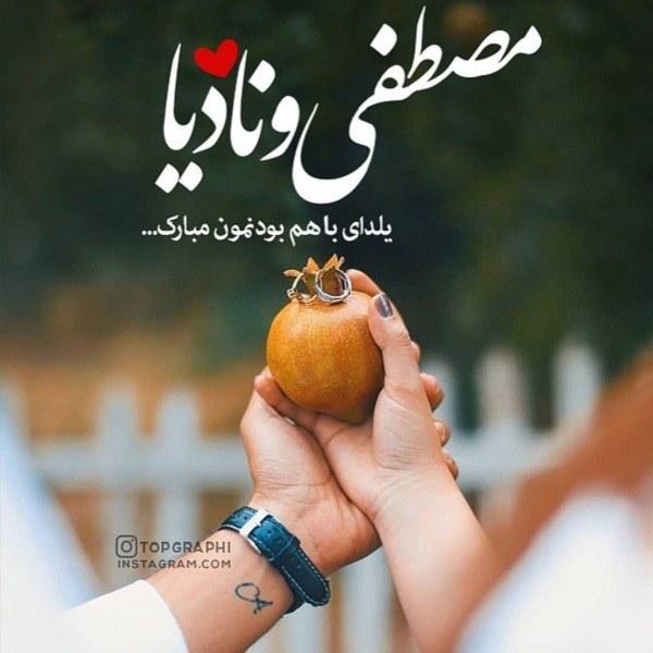عکس تبریک شب یلدا با اسم مصطفی و نادیا