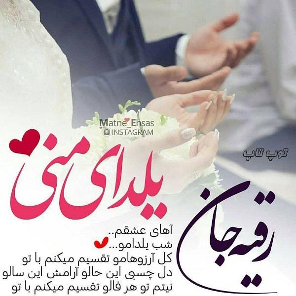 تبریک شب یلدا به اسم رقیه