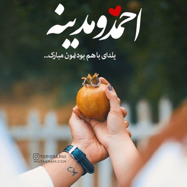 تبریک شب یلدا با اسم احمد و مدینه