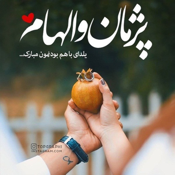 عکس نوشته تبریک شب یلدا با اسم پژمان و الهام