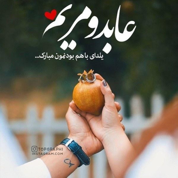 عکس نوشته تبریک یلدا با اسم عابد و مریم