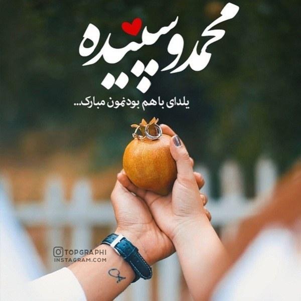 عکس تبریک شب یلدا با اسم محمد و سپیده
