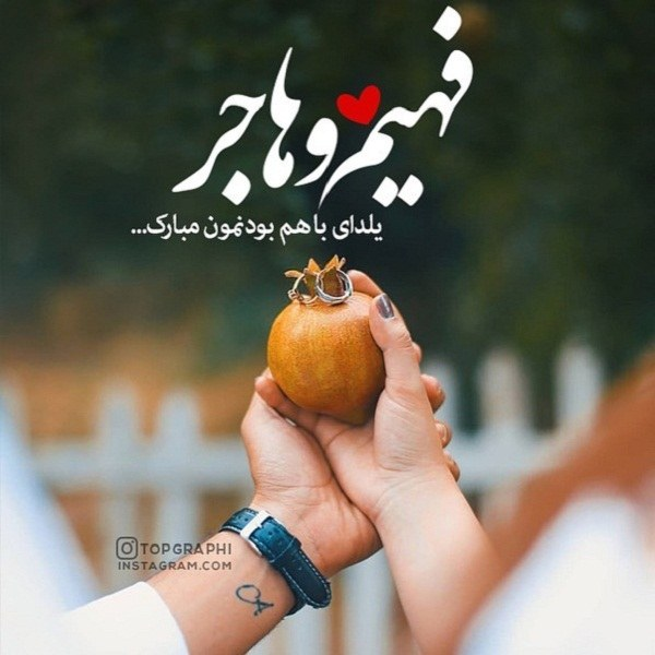 عکس تبریک شب یلدا با اسم فهیم و هاجر