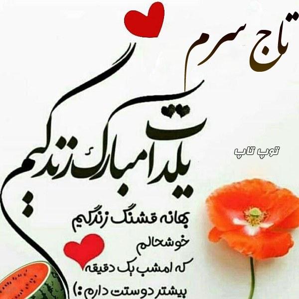 عکس نوشته تاج سرم یلدات مبارک