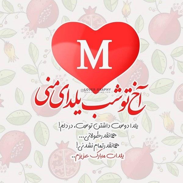 تبریک شب یلدا به حرف انگلیسی M